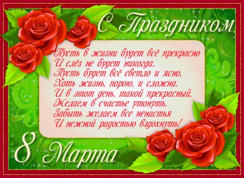 Поздравление с восьмым мартом